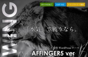 AFFINGER5(アフィンガー5)公式サイト画像