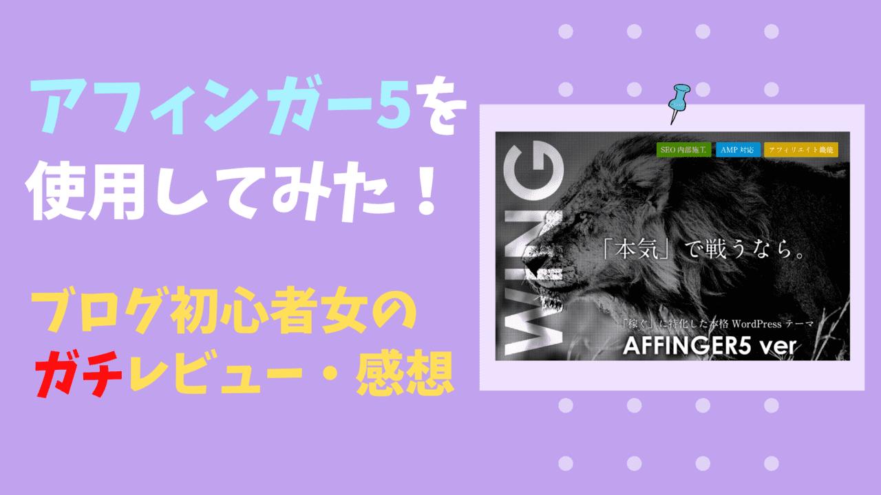 AFFINGER5(アフィンガー5)を使用した初心者女のガチレビュー・感想 アイキャッチ画像