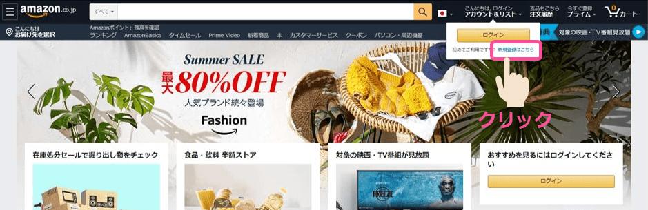 Amazon(アマゾン)会員登録方法