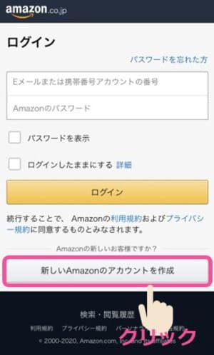 Amazon(アマゾン)会員登録方法 スマホ編