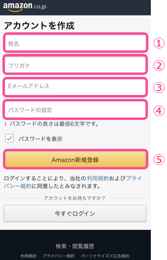 Amazon(アマゾン)会員登録方法 必要事項入力画面 スマホ編