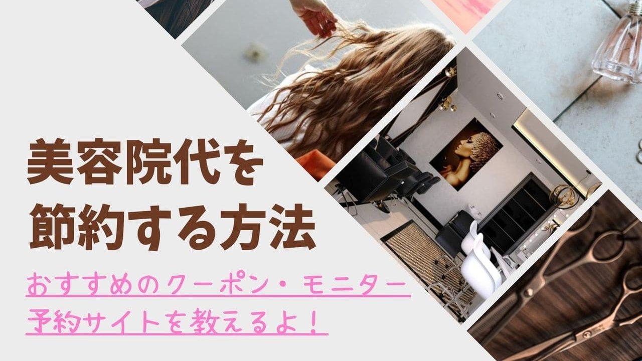 美容院代を節約する方法 アイキャッチ画像