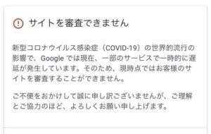 Googleアドセンス コロナウイルス サイトを審査できません