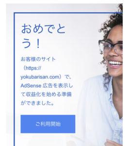 Googleアドセンス 合格メール