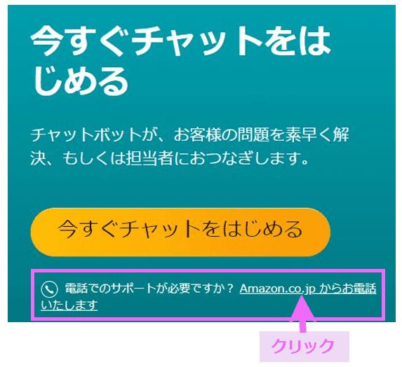 「Amazon.co.jp からお電話いたします」をクリック