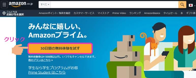 Amazonプライムのトップページにアクセスして「30日間の無料体験を試す」をクリック