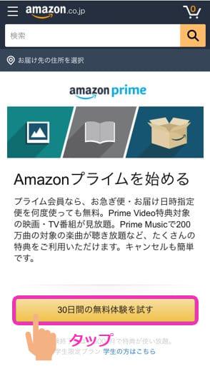 Amazonプライムのトップページにアクセスして「30日間の無料体験を試す」をタップ