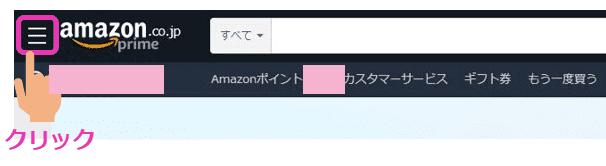 Amazonのトップページにアクセスして、三本線をクリック