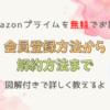 Amazonプライムを無料でお試し!会員登録方法から解約の仕方