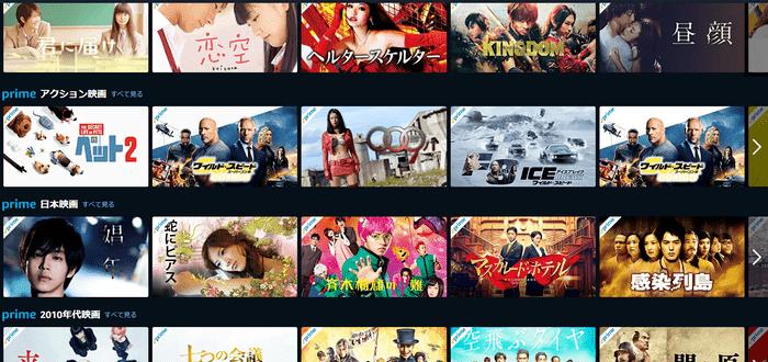 プライムビデオとは、映画やドラマなどの動画が追加料金なしで見放題になるサービス