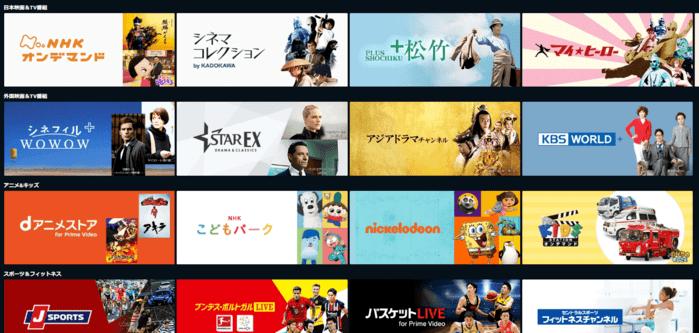 色々なチャンネルを楽しむことができるPrime Videoチャンネルも