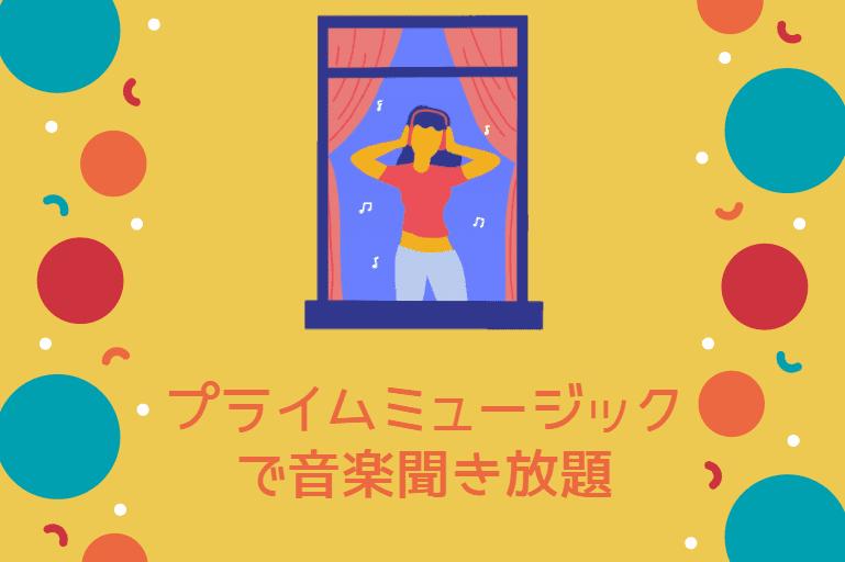 Prime Music(プライムミュージック)で音楽聴き放題