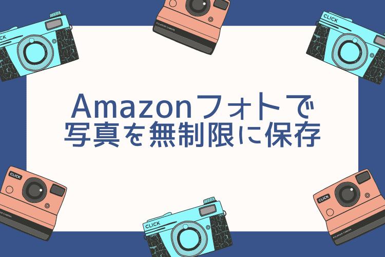 Amazon Photos(アマゾンフォト)で写真を無制限に保存できる