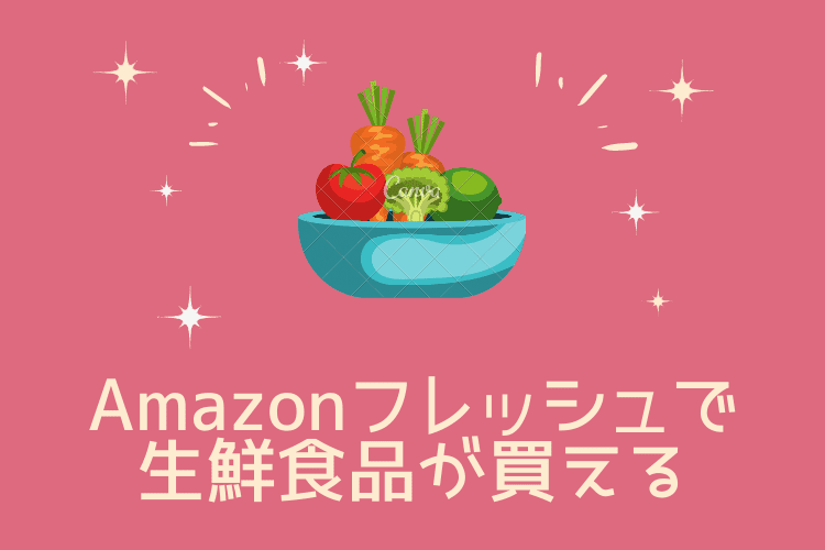 Amazonフレッシュで生鮮食品が買える