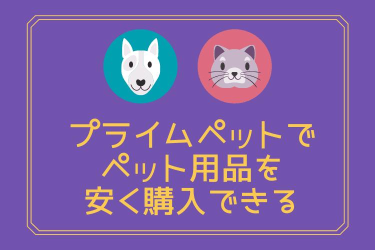Prime Pets(プライムペット)でペット用品を安く購入できる