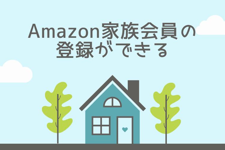 Amazon家族会員の登録で、家族と一緒に使い放題