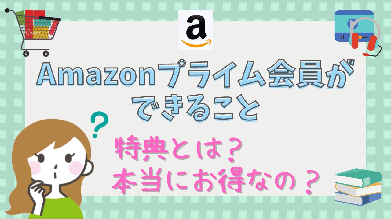 2021年最新 Amazonプライム会員ができること・特典まとめ【本当にお得?】