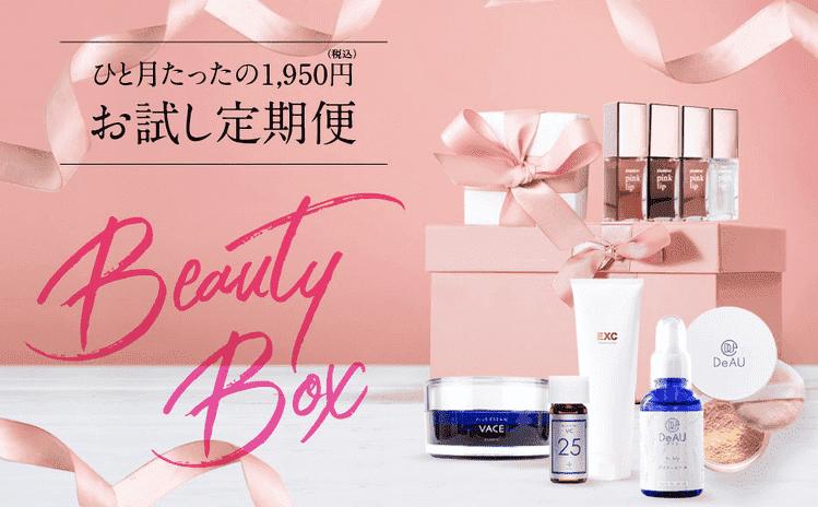 エクセレントメディカル Beauty Box(ビューティーボックス)サブスクリプション