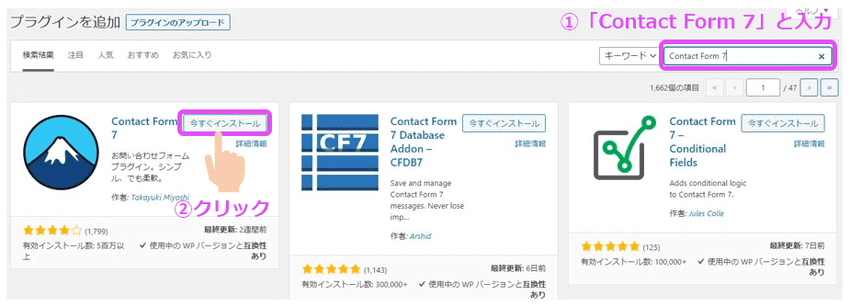 Contact Form 7をインストールする