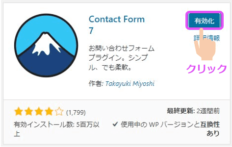Contact Form 07「有効化」をクリック