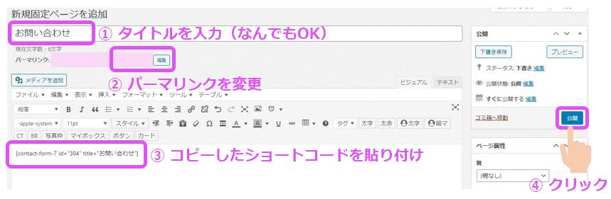 Contact Form 7ショートコードを貼り付け「公開」をクリック