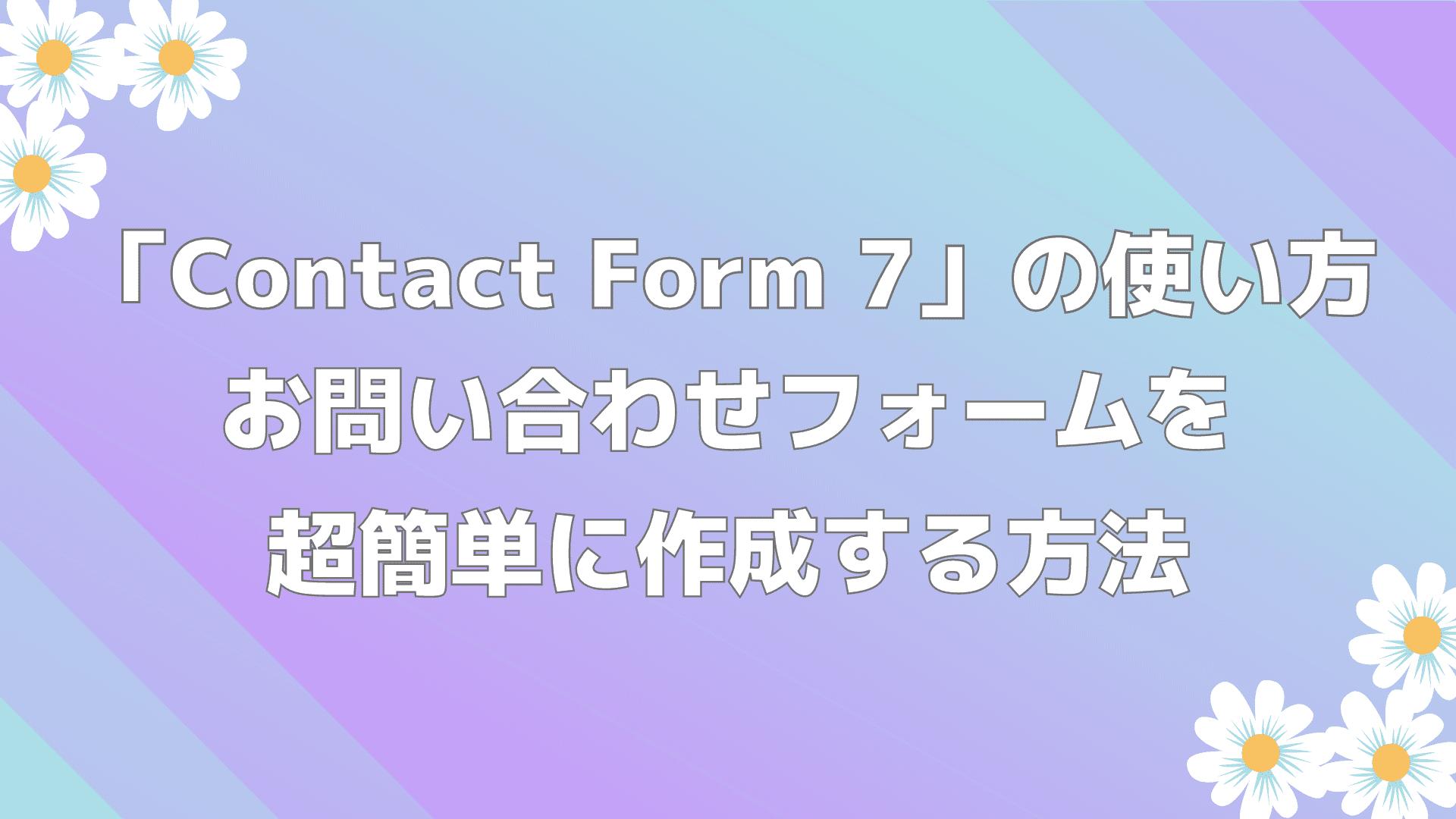Contact Form 7の使い方 お問い合わせフォームを超簡単に作成する方法