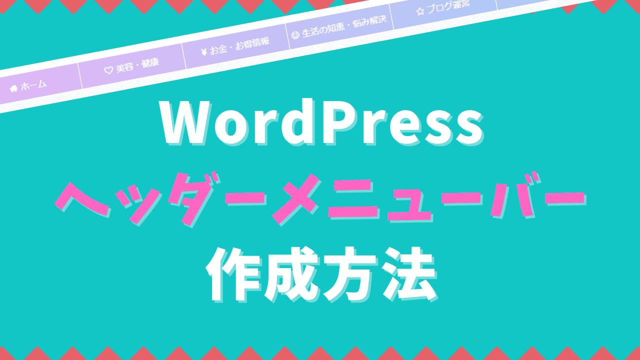 WordPressヘッダーメニューバーの作り方【超簡単】