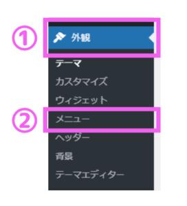 ワードプレス管理画面(ダッシュボード)の「外観」→「メニュー」をクリック
